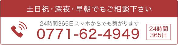 0771-62-4949
